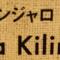 【絶品】マサマ キリマンジャロ コーヒーゼリー