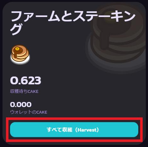 Pancakeの収穫
